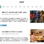 テレビ東京、シェアカレンダーTimeTreeに公開カレンダー開設