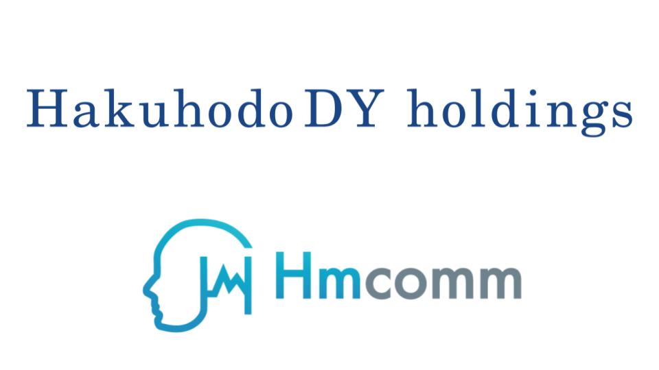 博報堂DYホールディングス、音声/音響領域強化に向けてHmcomm株式会社と資本業務提携