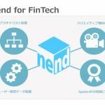 ファンコミュニケーションズの「nend」、フィンテックサービス専用の広告配信メニュー「nend for FinTech」を期間限定で提供