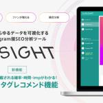 AIQ、Instagram版SEO分析ツール『AISIGHT』に人気投稿に掲載されるハッシュタグのAIレコメンド機能を新たに追加
