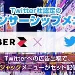 CyberZ、新広告パッケージ「エリアジャック×TwitterIVS」を販売開始