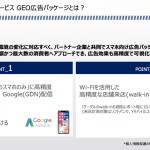シナラ、1店舗10万円から実施可能な「オリコミサービス GEO広告パッケージ」をオリコミサービス社と共同開発・販売