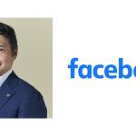 フェイスブック ジャパン、代表取締役に味澤将宏氏が就任
