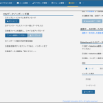 イノベーション、「List Finder」 とSalesforceとのAPI連携機能をリリース