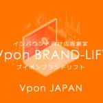 Vpon JAPAN、インバウンド向けにVponブランドリフトの提供開始