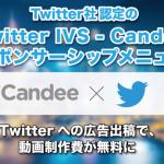 Candee、制作とインストリーム動画スポンサーシップを連携させた動画広告商品を販売開始