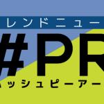 西日本新聞メディアラボ、動画サービス「#PR」を提供開始