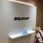 ソウルドアウト、高知県四万十市に「デジタルオペレーションセンター四万十」を開設