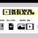 博報堂DYメディアパートナーズとオープンエイト、AI技術を活用し記事の要約から音声化・動画化をワンストップで行う新聞社向けニュース動画自動作成ソリューション「NEWS BRAIN」を提供開始