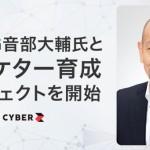 CyberZ、元P&G音部大輔氏を顧問に迎えマーケター育成プロジェクトを開始