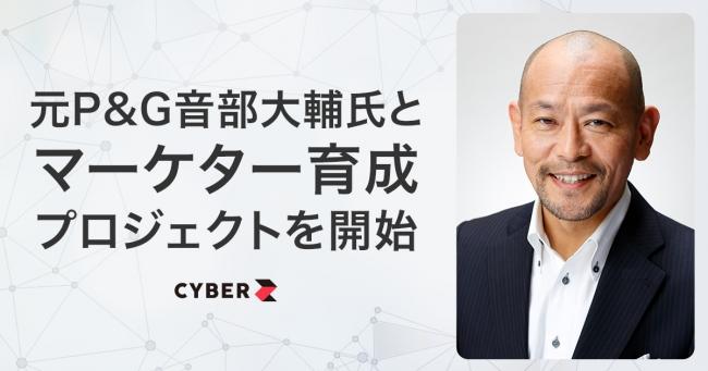 CyberZ、元P&G音部大輔氏