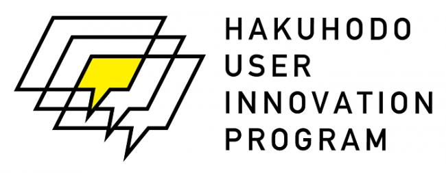 博報堂ユーザー・イノベーション・プログラム