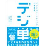 電通デジタル、企画の新刊『デジ単』発売開始