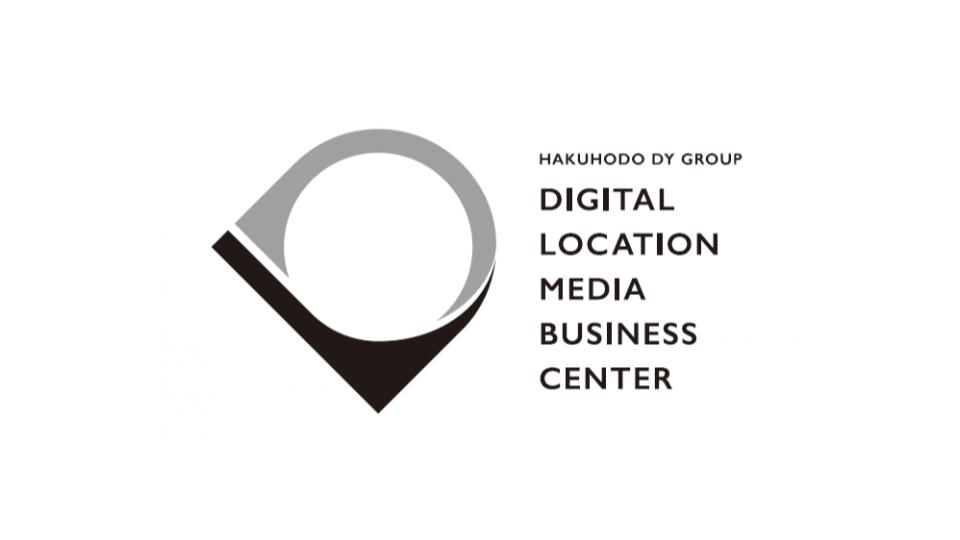 博報堂DYグループ「デジタルロケーションメディア・ビジネスセンター」