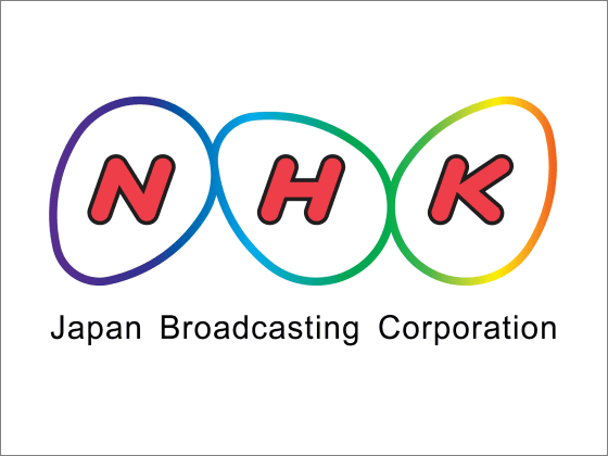 NHK、ネット同時配信サービス「NHKプラス」を4月より提供開始