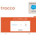 primeNumberのデータ統合自動化サービス「trocco®」、セールスフォースのユーザー向けサービスも提供開始