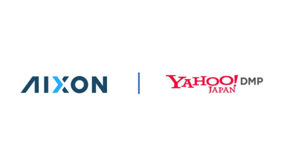 Appier、「AIXON」とYahoo! DMP・Yahoo!広告 ディスプレイ広告(YDN)との連携開始