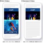 ログリー、グライダーアソシエイツ社との事業提携領域を拡大し動画広告への取り組みを推進