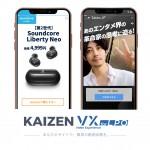 Kaizen Platform、、縦型動画上で会員登録や商品購入などのアクションを促す「Kaizen VX for LPO」をリリース