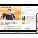 PR TIMES、広報PRのナレッジを発信するWebメディア「PR TIMES MAGAZINE」を公開