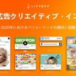 Liftoff、「モバイル広告クリエイティブ・インデックス」を発表