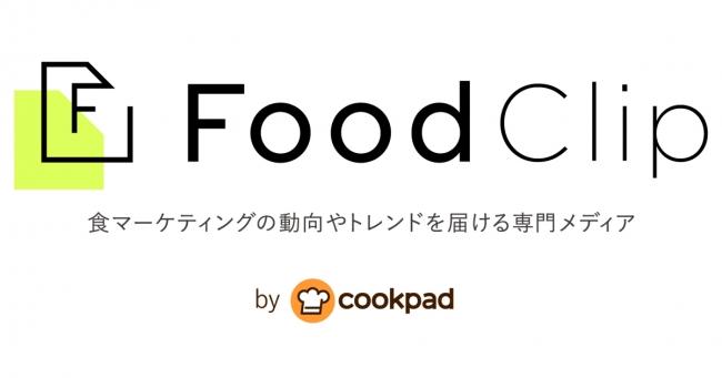 FoodClip