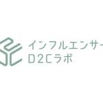 クロスリング、ベクトル子会社Direct Techと「インフルエンサーD2Cラボ」で提携