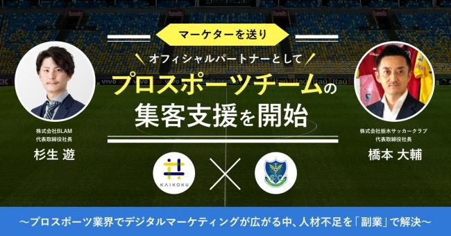 副業マッチングサイトのKAIKOKU、栃木SCと業務提携しマーケターを送りプロスポーツチームの集客支援を開始