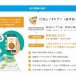 ParaWorks、飲食店舗に特化したリスティング広告運用サービス「VisiT」をリリース