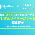 ニューステクノロジーとINFORICH、デジタルサイネージ広告販売におけるパートナーシップを合意