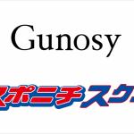 Gunosy Tech Lab、パブリッシャ―向けに初のアルゴリズム提供を開始 〜スポーツニッポン新聞社が新たに提供する「スポニチスクエア」に導入〜