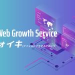 フルスピード、SaaS企業のマーケティング課題を解決するWebサイトグロースサービス「デフォイキ」を提供開始