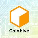 【コラム】Coinhive事件をWEBマーケターが知っておくべき怖い理由