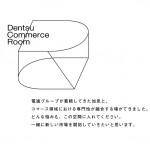 電通グループ11社、「Dentsu Commerce Room」を発足 ―ワンストップのコマースソリューションサービス提供開始―