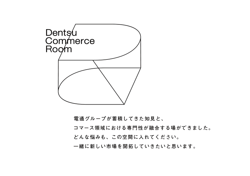 Dentsu Commerce Room