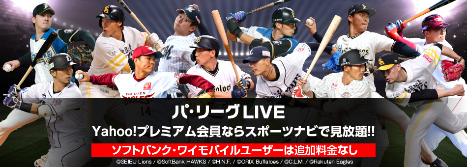 Softbank ヤフー