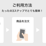 Yahoo! JAPANとイオン九州、 即時配達サービス「PayPayダッシュ」の実証実験を3月16日から開始
