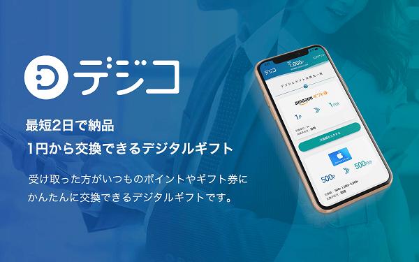 CARTA HOLDINGS、1円単位から即日発行可能なデジタルギフト「デジコ」の提供開始