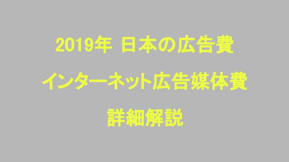 2019年 インターネット広告費