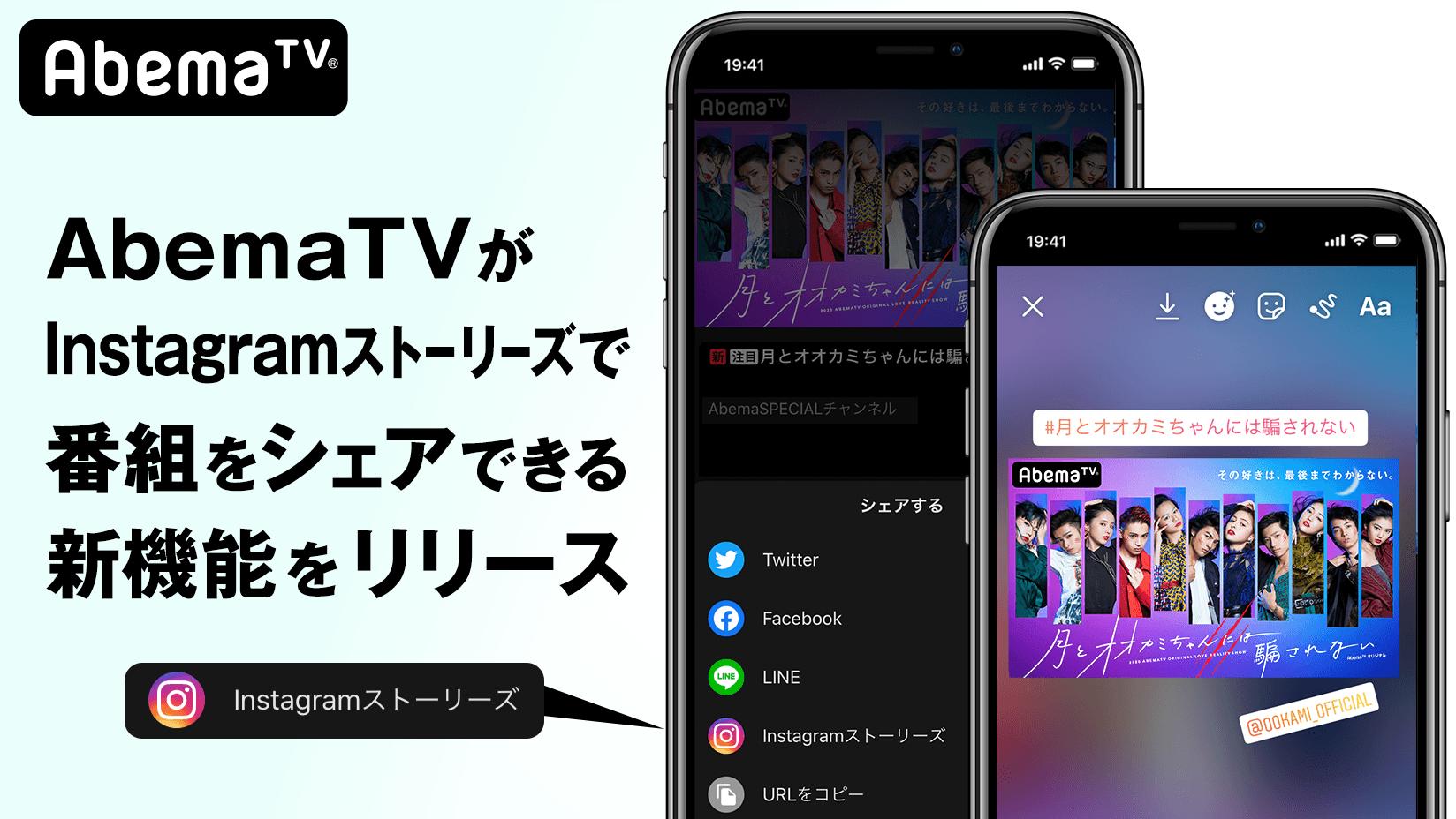 サイバーエージェントの「AbemaTV」、「Instagramストーリーズ」でシェアできる機能を提供開始