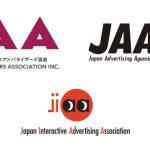 JAA・JAAA・JIAA、デジタル広告の課題解決に向けた共同宣言を発表