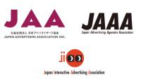デジタル広告の課題解決に向けた共同宣言