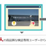 GMOプレイアドとGMOリサーチ、動画検証ツール「PlayAds byGMO」提供開始