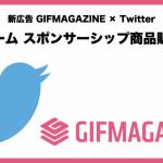 GIFMAGAZINEとTwitter、新広告パッケージ「GIFゲームスポンサーシップ」の販売を開始