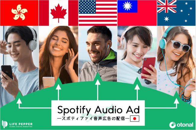 LIFE PEPPER、Spotify音声&動画広告を開始 〜英語圏3カ国と香港、台湾に配信可能に〜