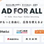 CAMPFIREとGO、個人がテレビや新聞などのマスメディアに広告を出せる新サービス『AD FOR ALL』提供開始
