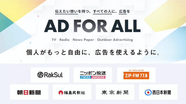 AD FOR ALL 1
