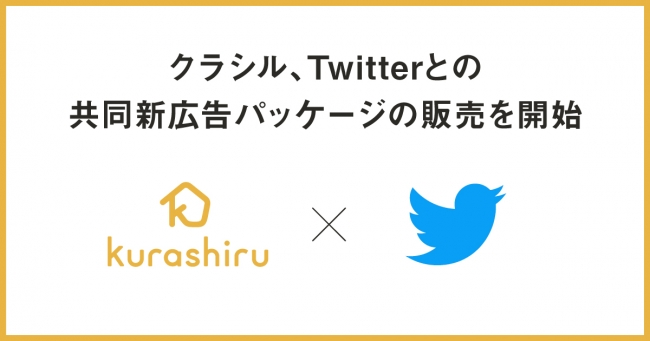 クラシル、Twitterとの共同新広告パッケージ「クラシル× Twitterスポンサーシップ」の販売を開始