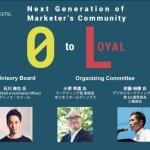 チーターデジタル、ゼロパーティデータと顧客ロイヤルティの実用性を研究するマーケティングコミュニティ「0 to Loyal 」を発足