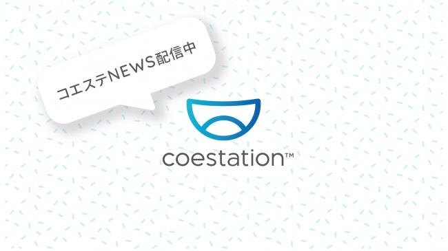 朝日新聞とエイベックス子会社、クロちゃん、高柳明音(SKE48)、May J.の合成音声でニュース読み上げの実証実験を開始
